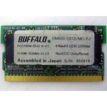 BUFFALO DM333-D512/MC-FJ 512MB DDR microDIMM 172pin (Кемерово)
