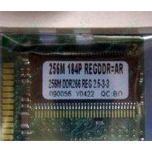 256 Mb DDR1 ECC Registered Transcend pc-2100 (266MHz) DDR266 REG 2.5-3-3 REGDDR AR (Кемерово)